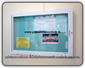 บอร์ดติดประกาศตู้กระจก-พื้นไวท์บอร์ดกระจกแม่เหล็ก-80120