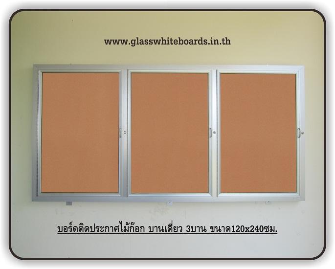 บอร์ดติดประกาศตู้กระจก-ไม้ก๊อก-บานเดี่ยว-120240