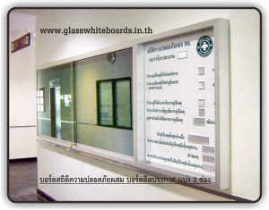 safety-record-glassboard